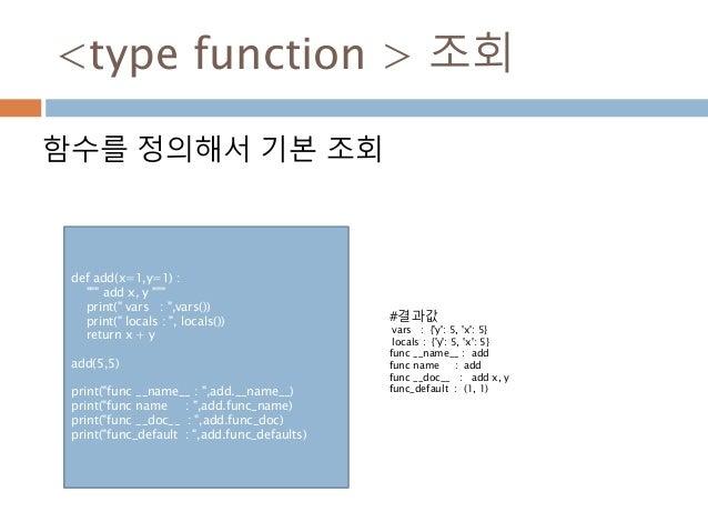 """<type function > 조회 함수를 정의해서 기본 조회 def add(x=1,y=1) : """""""""""" add x, y """""""""""" print("""" vars : """",vars()) print("""" locals : """", locals..."""