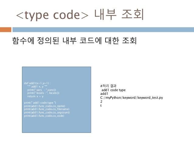 "<type code> 내부 조회 함수에 정의된 내부 코드에 대한 조회 def add1(x=1,y=1) : """""" add1 x, y """""" print("" vars : "",vars()) print("" locals : "", ..."