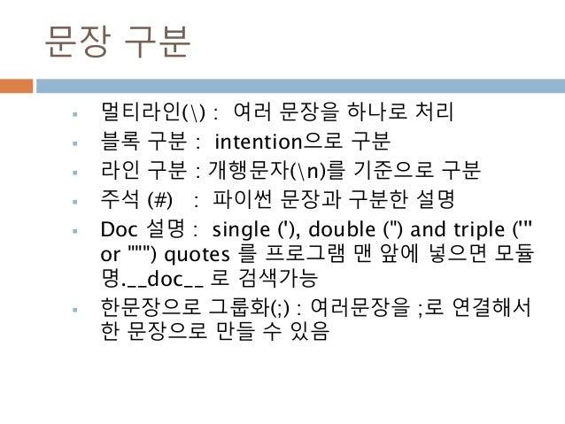 문장 구분  멀티라인() : 여러 문장을 하나로 처리  블록 구분 : intention으로 구분  라인 구분 : 개행문자(n)를 기준으로 구분  주석 (#) : 파이썬 문장과 구분한 설명  Doc 설명 : si...