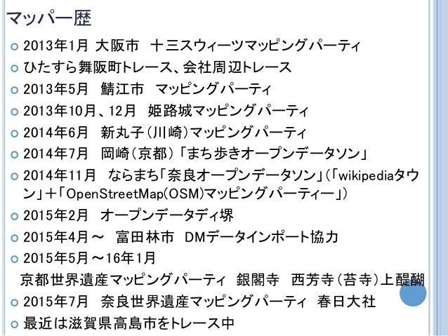 OSMマッピングパーティ事例紹介:小学生×OpenStreetMap
