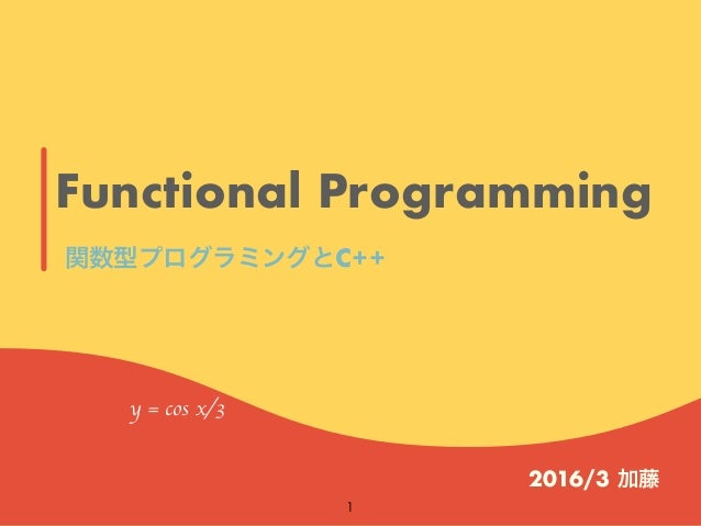 Functional Programming 2016/3 C++ y = cos x/3