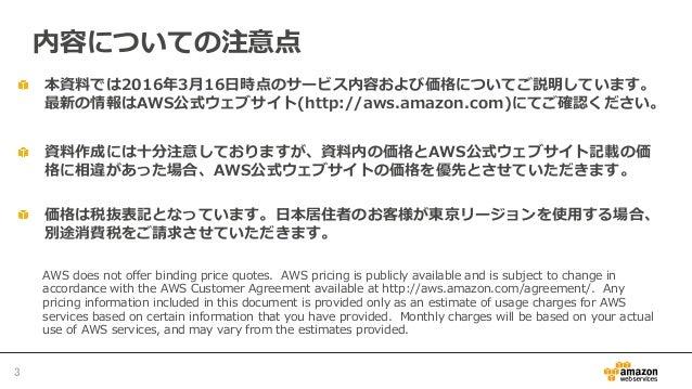 AWS Black Belt Techシリーズ Cost Explorer Slide 3