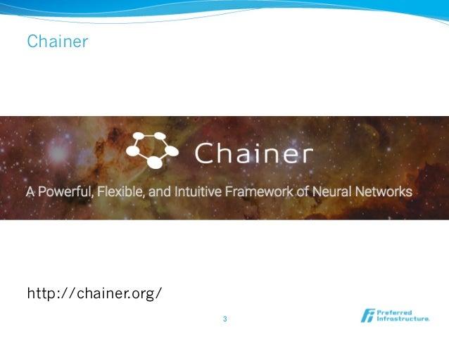 深層学習フレームワークChainerの特徴 Slide 3