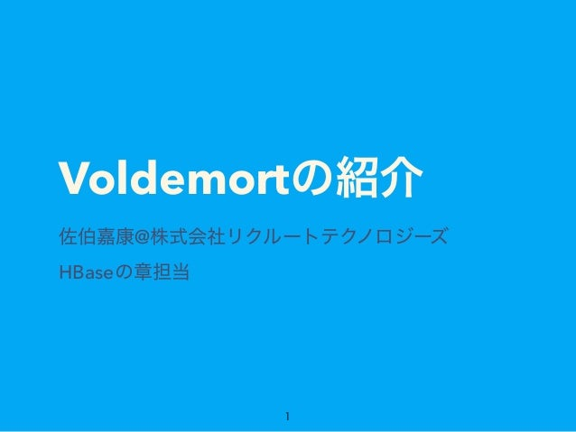 Voldemort @ HBase