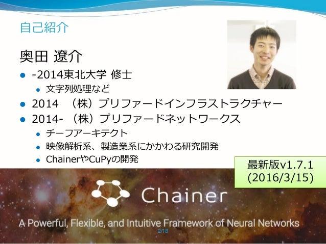 Chainer v1.6からv1.7の新機能 Slide 2