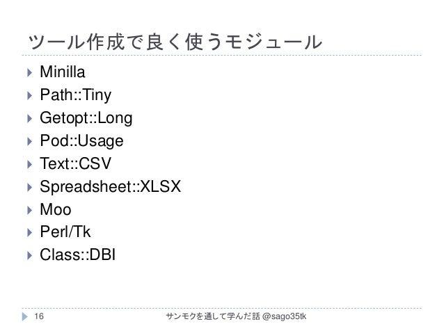 ツール作成で良く使うモジュール  Minilla  Path::Tiny  Getopt::Long  Pod::Usage  Text::CSV  Spreadsheet::XLSX  Moo  Perl/Tk  Class...