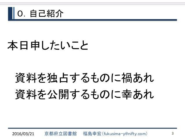 20160321 open glam_福島公開用 Slide 3