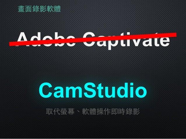 畫⾯面錄影軟體 Adobe Captivate CamStudio 取代螢幕、軟體操作即時錄影
