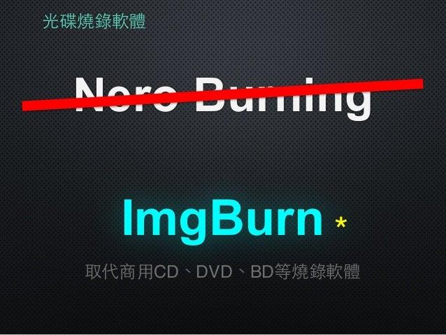 光碟燒錄軟體 Nero Burning ImgBurn 取代商⽤用CD、DVD、BD等燒錄軟體 *