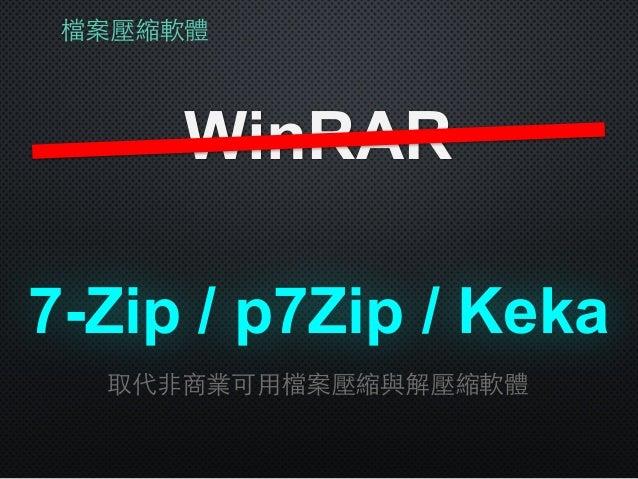 檔案壓縮軟體 WinRAR 7-Zip / p7Zip / Keka 取代⾮非商業可⽤用檔案壓縮與解壓縮軟體