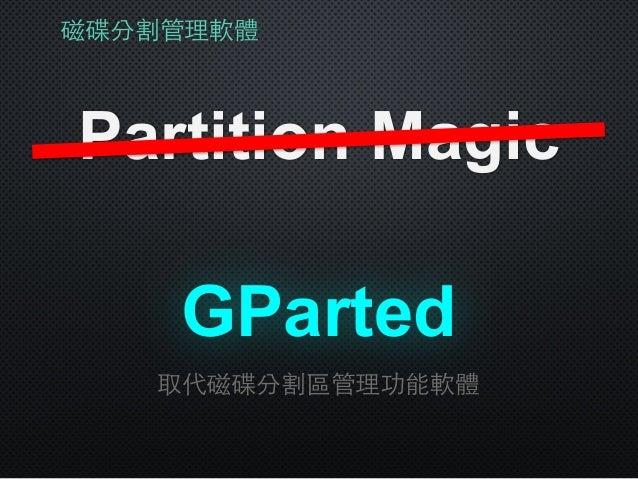 磁碟分割管理軟體 Partition Magic GParted 取代磁碟分割區管理功能軟體