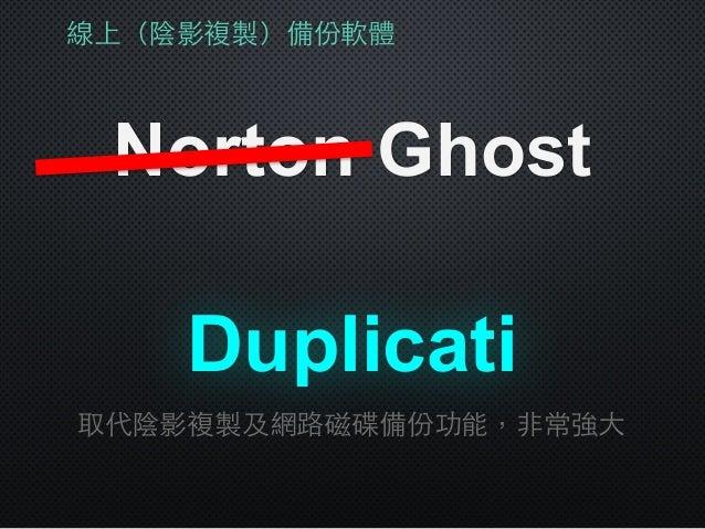 線上(陰影複製)備份軟體 Norton Ghost Duplicati 取代陰影複製及網路磁碟備份功能,⾮非常強⼤大
