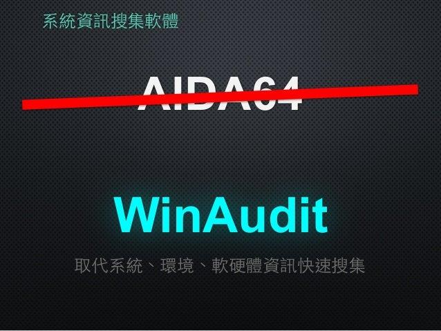 系統資訊搜集軟體 AIDA64 WinAudit 取代系統、環境、軟硬體資訊快速搜集