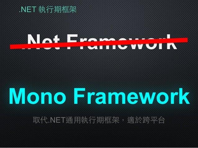 .NET 執⾏行期框架 .Net Framework Mono Framework 取代.NET通⽤用執⾏行期框架,適於跨平台