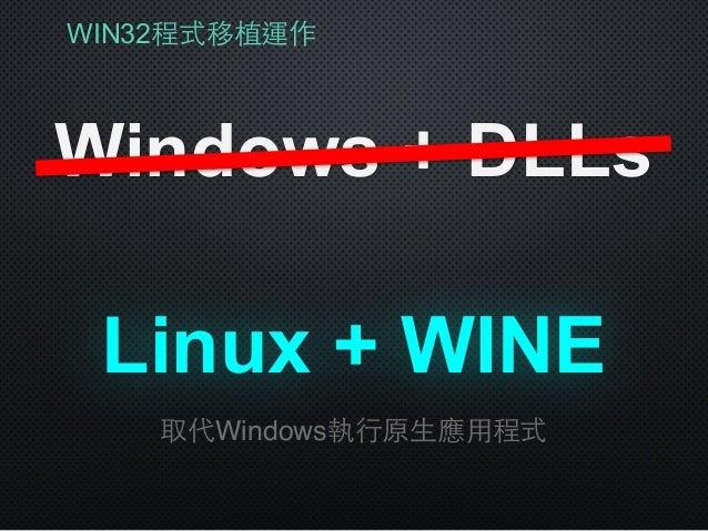 WIN32程式移植運作 Windows + DLLs Linux + WINE 取代Windows執⾏行原⽣生應⽤用程式