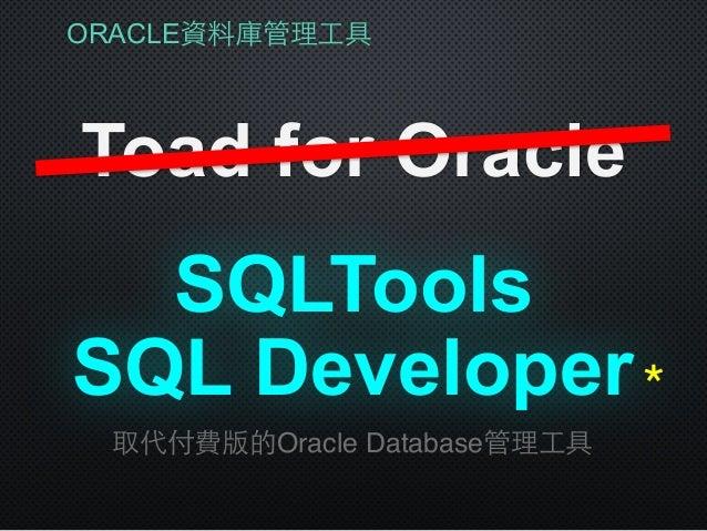 ORACLE資料庫管理⼯工具 Toad for Oracle SQLTools 取代付費版的Oracle Database管理⼯工具 SQL Developer*