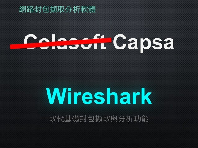 網路封包擷取分析軟體 Colasoft Capsa Wireshark 取代基礎封包擷取與分析功能