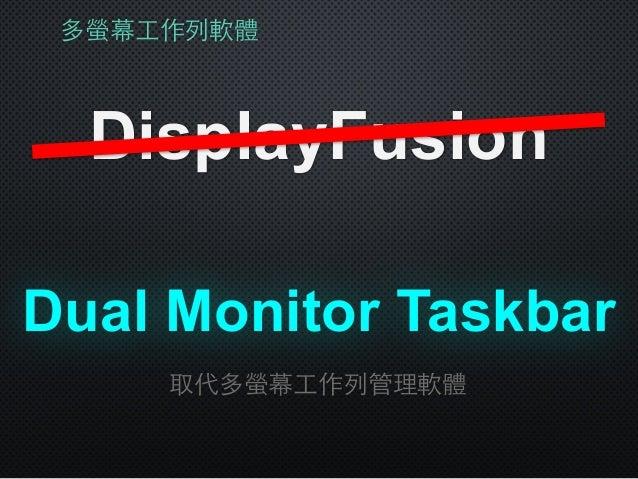 多螢幕⼯工作列軟體 DisplayFusion Dual Monitor Taskbar 取代多螢幕⼯工作列管理軟體