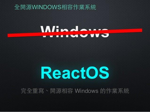 全開源WINDOWS相容作業系統 Windows ReactOS 完全重寫、開源相容 Windows 的作業系統