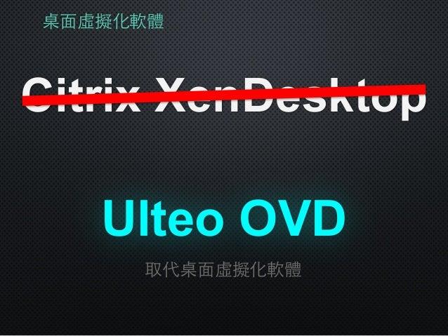桌⾯面虛擬化軟體 Citrix XenDesktop Ulteo OVD 取代桌⾯面虛擬化軟體