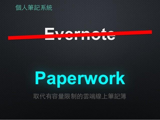 個⼈人筆記系統 Evernote Paperwork 取代有容量限制的雲端線上筆記簿