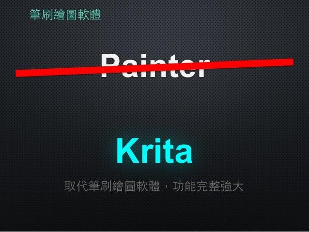 筆刷繪圖軟體 Painter Krita 取代筆刷繪圖軟體,功能完整強⼤大