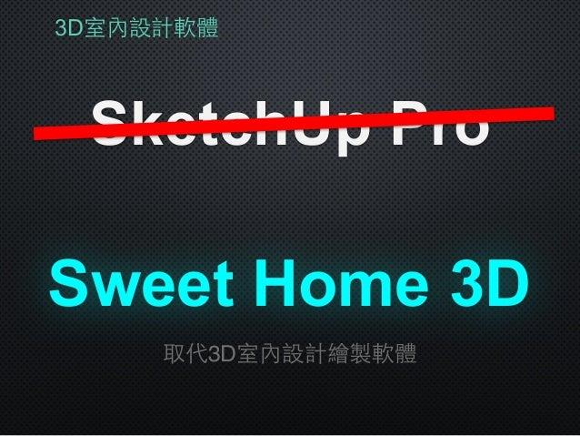 3D室內設計軟體 SketchUp Pro Sweet Home 3D 取代3D室內設計繪製軟體