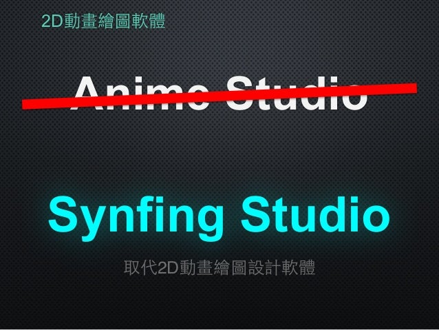2D動畫繪圖軟體 Anime Studio Synfing Studio 取代2D動畫繪圖設計軟體