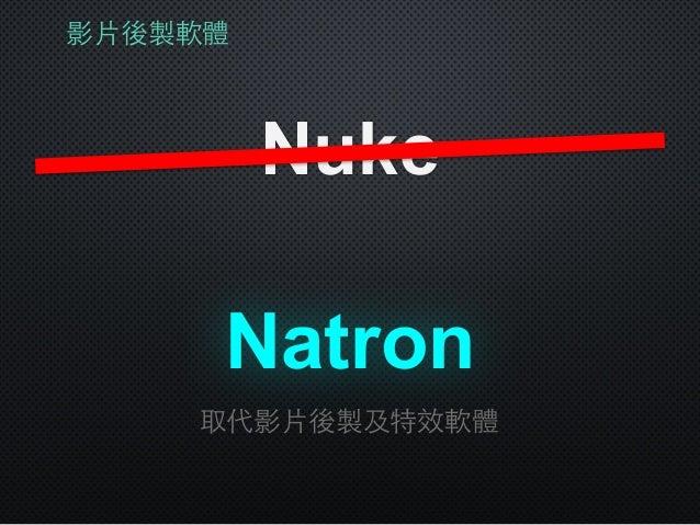 影⽚片後製軟體 Nuke Natron 取代影⽚片後製及特效軟體