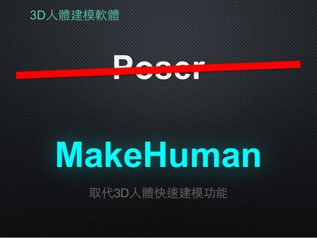 3D⼈人體建模軟體 Poser MakeHuman 取代3D⼈人體快速建模功能