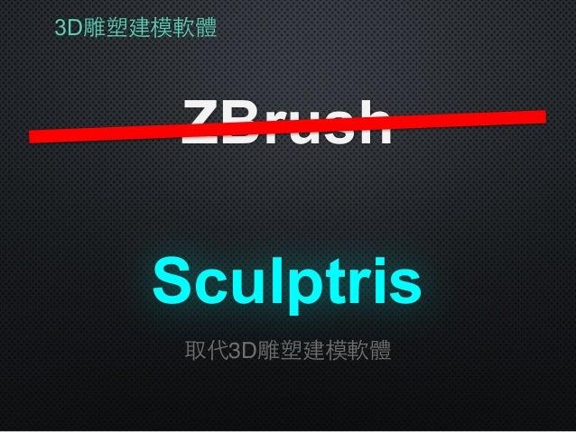 3D雕塑建模軟體 ZBrush Sculptris 取代3D雕塑建模軟體