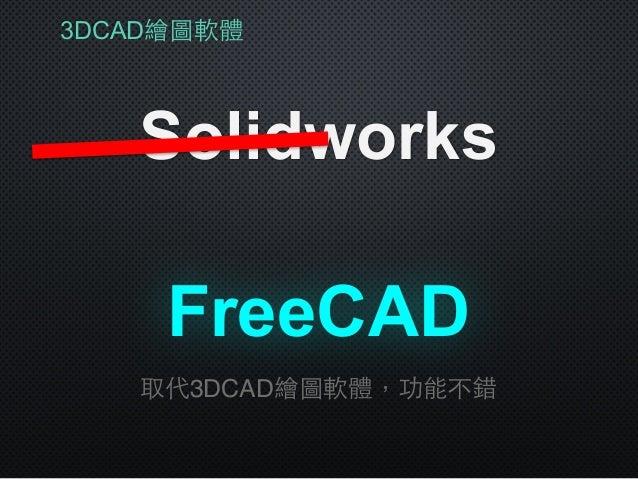 3DCAD繪圖軟體 Solidworks 取代3DCAD繪圖軟體,功能不錯 FreeCAD