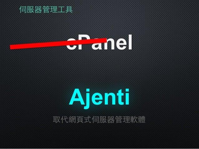 伺服器管理⼯工具 cPanel Ajenti 取代網⾴頁式伺服器管理軟體
