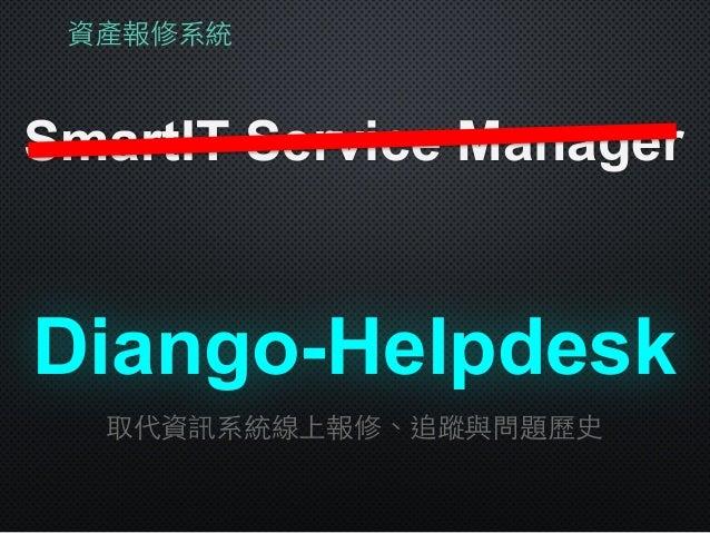 資產報修系統 SmartIT Service Manager 取代資訊系統線上報修、追蹤與問題歷史 Diango-Helpdesk