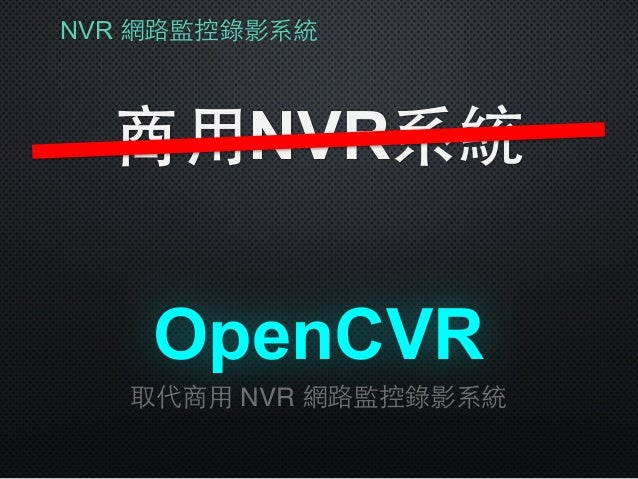 NVR 網路監控錄影系統 商⽤用NVR系統 取代商⽤用 NVR 網路監控錄影系統 OpenCVR