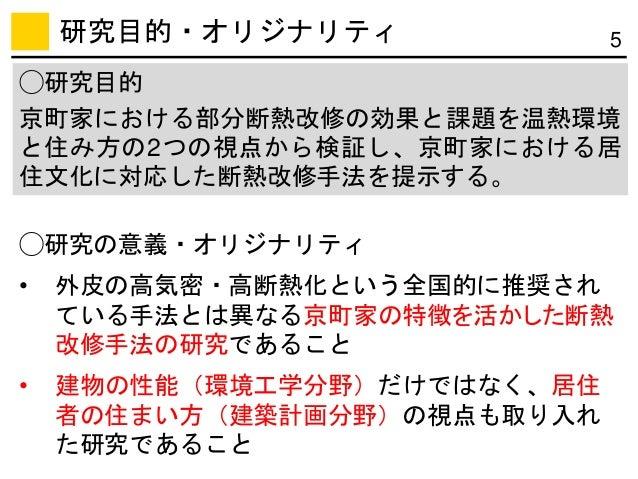 研究目的・オリジナリティ 5 ◯研究目的 京町家における部分断熱改修の効果と課題を温熱環境 と住み方の2つの視点から検証し、京町家における居 住文化に対応した断熱改修手法を提示する。 ◯研究の意義・オリジナリティ • 外皮の高気密・高断熱化とい...