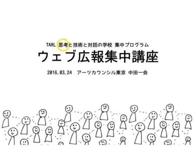 プログラムオフィサー 兼 コミュニケーションデザイン担当 アーツカウンシル東京 中田一会