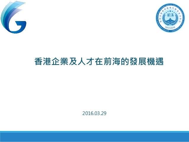 香港企業及人才在前海的發展機遇 2016.03.29