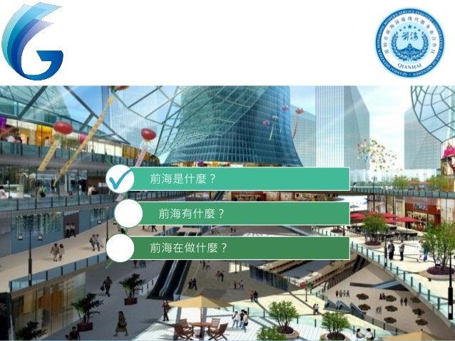 2016年3月29日 進駐前海簡介會 香港企業及人才在前海的發展機遇 Slide 2