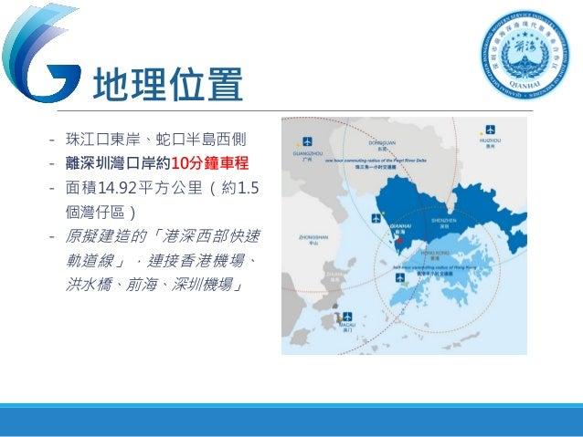 2016年3月29日 進駐前海簡介會 香港企業及人才在前海的發展機遇 Slide 3
