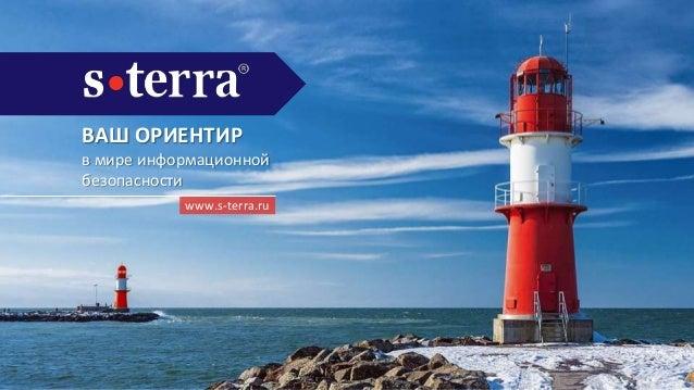 ВАШ ОРИЕНТИР в мире информационной безопасности www.s-terra.ru