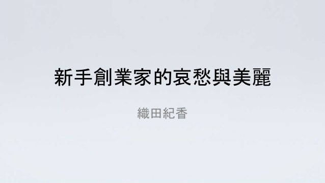 新手創業家的哀愁與美麗 織田紀香