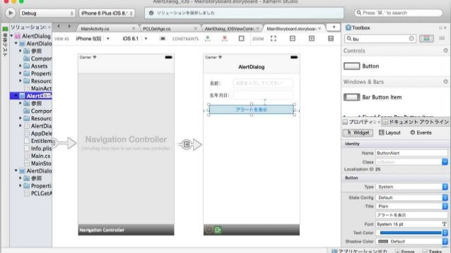 Forms の未来 • デザイナー/Viewer • Microsoft 頑張れ • ドラッグ&ドロップでコントロールを追加できるようになるといいな • C# ページの Viewer:Sketches • XAML ページの Viewer: h...