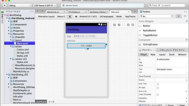 その他のツール • Xamarin Test Cloud • Visual Studio Team Services に統合 • 2,000台以上のデバイス • Arrows, Aquos Phone なども追加された • Xamarin Te...