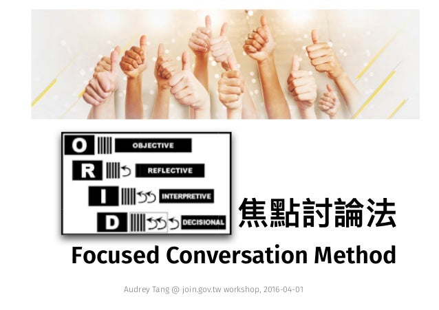 Focused Conversation Method Audrey Tang @ join.gov.tw workshop, 2016-04-01