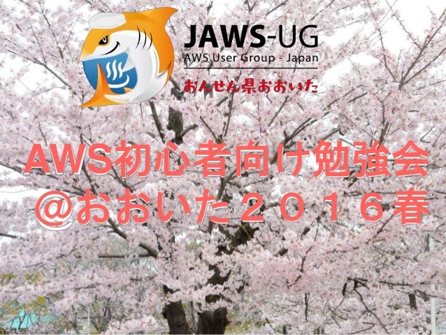 AWS初心者向け勉強会 @おおいた2016春