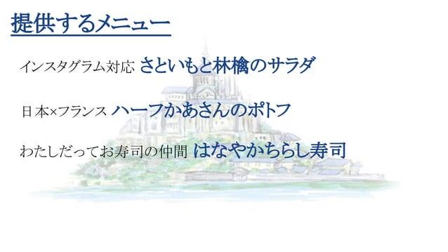 提供するメニュー インスタグラム対応 さといもと林檎のサラダ 日本×フランス ハーフかあさんのポトフ わたしだってお寿司の仲間 はなやかちらし寿司