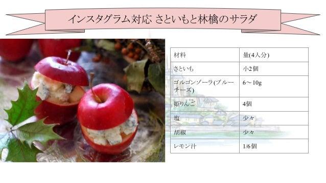 インスタグラム対応 さといもと林檎のサラダ 材料 量(4人分) さといも 小2個 ゴルゴンゾーラ(ブルー チーズ) 6~10g 姫りんご 4個 塩 少々 胡椒 少々 レモン汁 1/6個