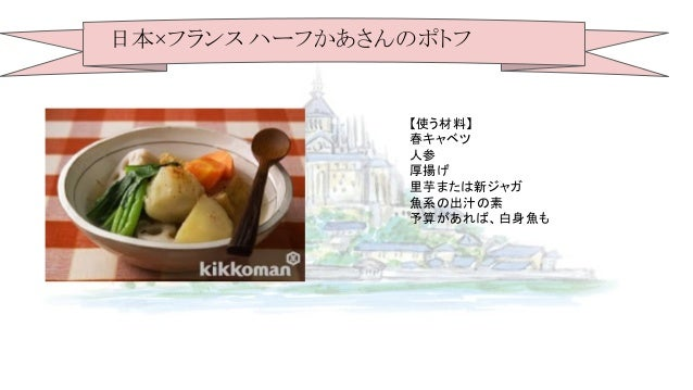 【使う材料】 春キャベツ 人参 厚揚げ 里芋または新ジャガ 魚系の出汁の素 予算があれば、白身魚も 日本×フランス ハーフかあさんのポトフ