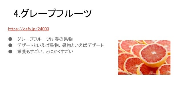 https://cafy.jp/24003 ● グレープフルーツは春の果物 ● デザートといえば果物、果物といえばデザート ● 栄養もすごい、とにかくすごい 4.グレープフルーツ